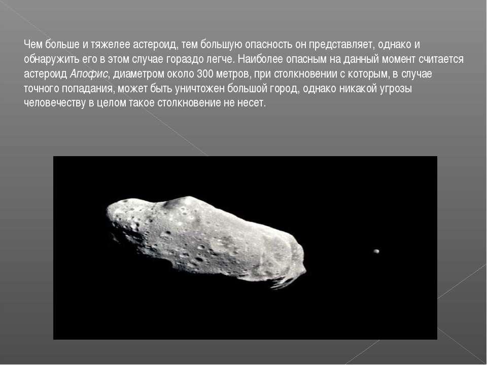 Чем больше и тяжелее астероид, тем большую опасность он представляет, однако ...