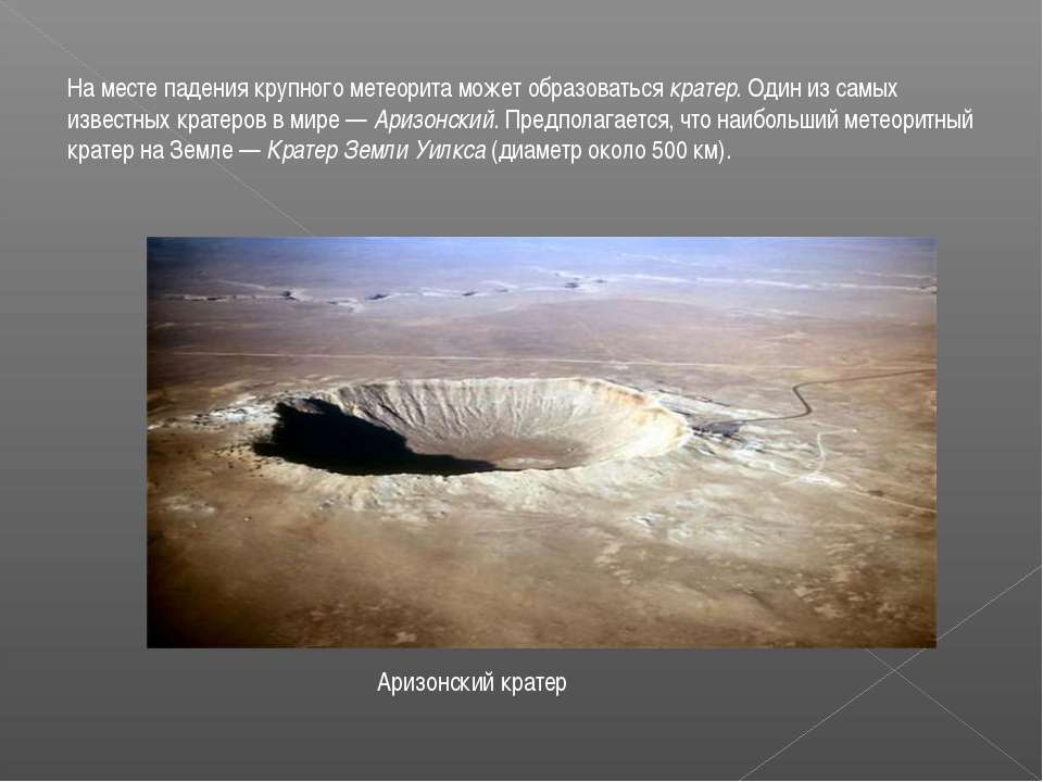 На месте падения крупного метеорита может образоваться кратер. Один из самых ...