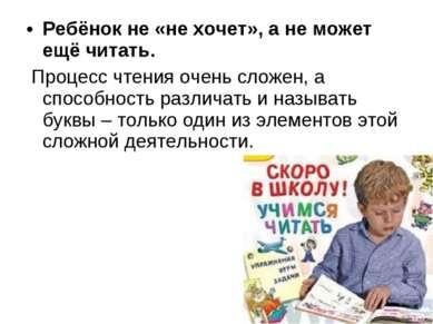 Ребёнок не «не хочет», а не может ещё читать. Процесс чтения очень сложен, а ...
