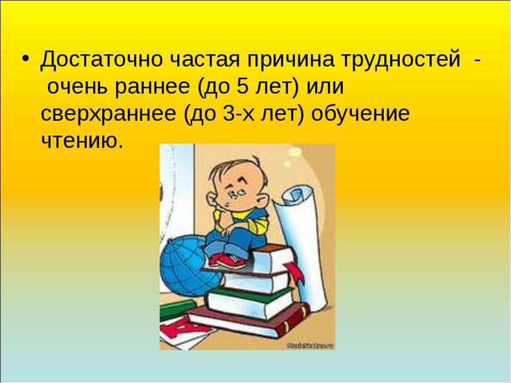 Достаточно частая причина трудностей - очень раннее (до 5 лет) или сверхранне...