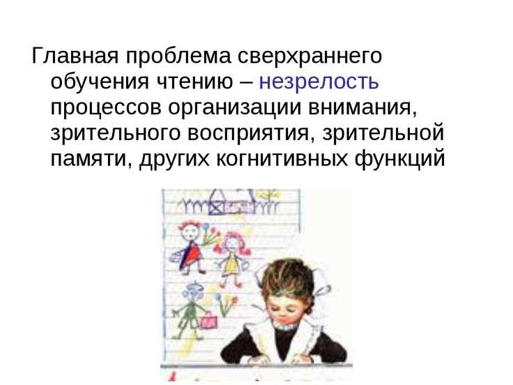 Главная проблема сверхраннего обучения чтению – незрелость процессов организа...