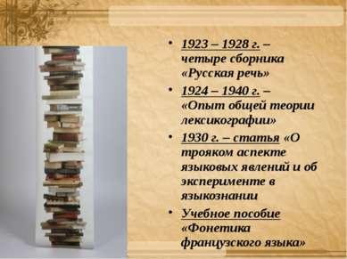 1923 – 1928 г. – четыре сборника «Русская речь» 1924 – 1940 г. – «Опыт общей ...