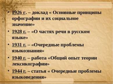1926 г. – доклад « Основные принципы орфографии и их социальное значение» 192...