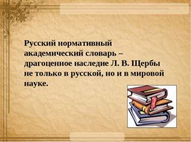 Русский нормативный академический словарь – драгоценное наследие Л. В. Щербы ...