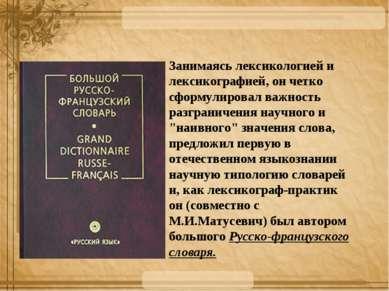 Занимаясь лексикологией и лексикографией, он четко сформулировал важность раз...