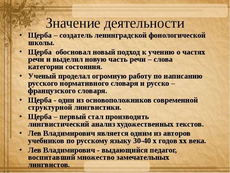 Значение деятельности Щерба – создатель ленинградской фонологической школы. Щ...