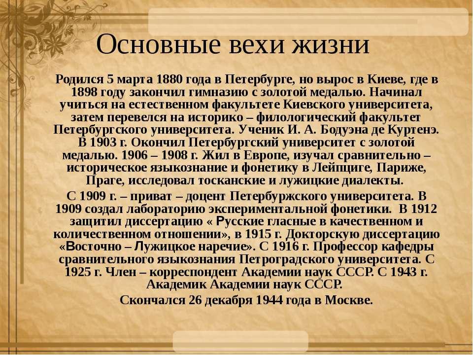 Основные вехи жизни Родился 5 марта 1880 года в Петербурге, но вырос в Киеве,...