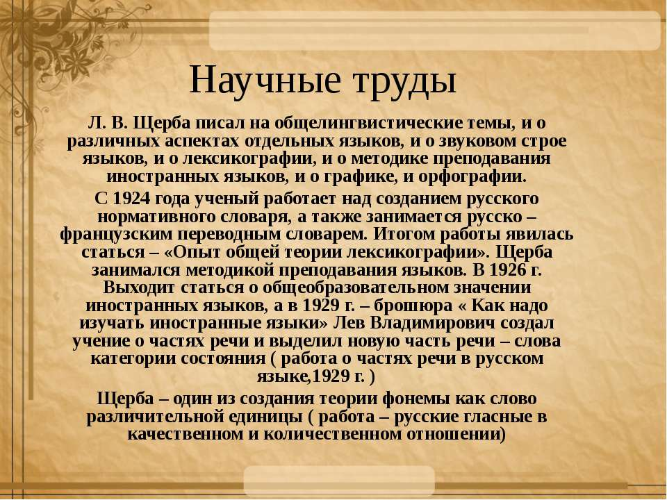Научные труды Л. В. Щерба писал на общелингвистические темы, и о различных ас...