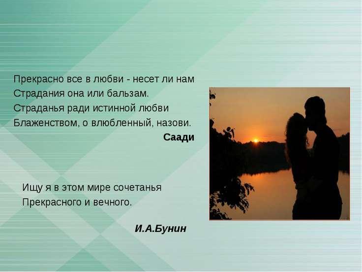 Прекрасно все в любви - несет ли нам Страдания она или бальзам. Страданья рад...