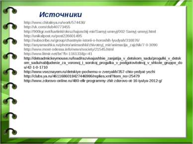 Источники http://www.chitalnya.ru/work/574436/ http://vk.com/club40773455 htt...