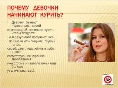 Девочки бывают недовольны своей комплекцией, начинают курить, чтобы похудеть ...