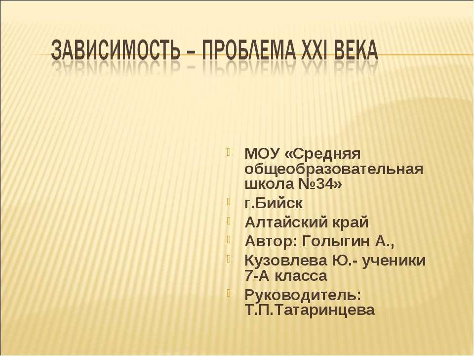 МОУ «Средняя общеобразовательная школа №34» г.Бийск Алтайский край Автор: Гол...