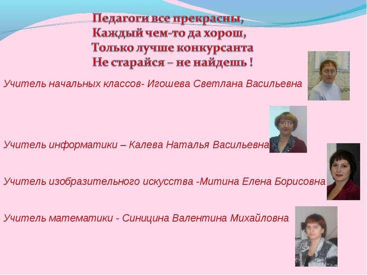 Учитель начальных классов- Игошева Светлана Васильевна Учитель информатики – ...
