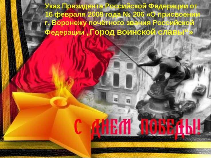 Указ Президента Российской Федерации от 16 февраля 2008 года №206 «О присвое...