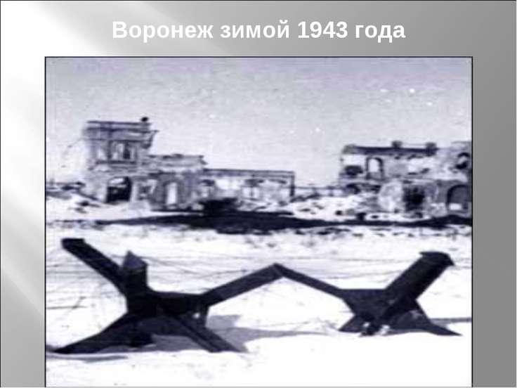 Воронеж зимой 1943 года