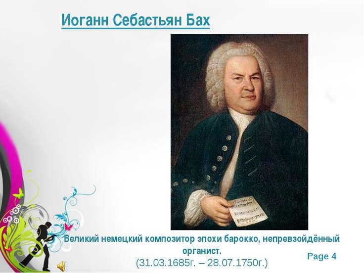 Иоганн Себастьян Бах Великий немецкий композитор эпохи барокко, непревзойдённ...