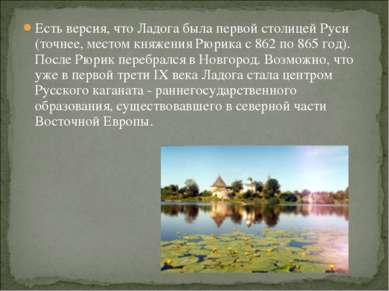 Есть версия, что Ладога была первой столицей Руси (точнее, местом княжения Рю...