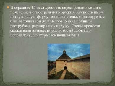 В середине 15 века крепость перестроили в связи с появлением огнестрельного о...