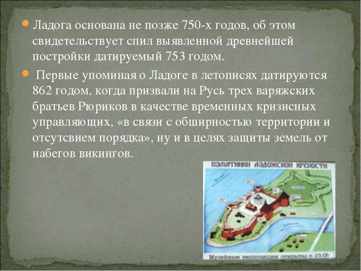 Ладога основана не позже 750-х годов, об этом свидетельствует спил выявленной...