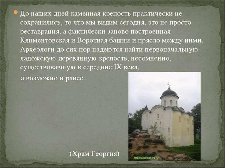 До наших дней каменная крепость практически не сохранились, то что мы видим с...