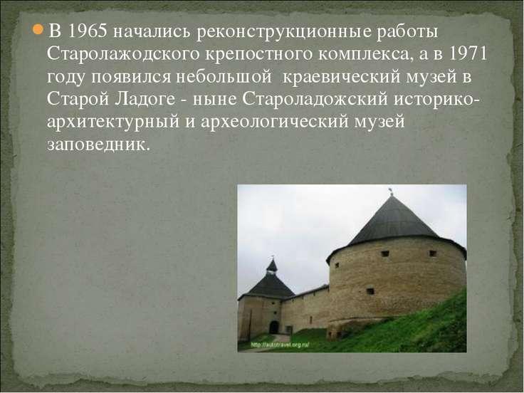 В 1965 начались реконструкционные работы Старолажодского крепостного комплекс...