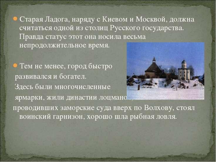 Старая Ладога, наряду с Киевом и Москвой, должна считаться одной из столиц Ру...