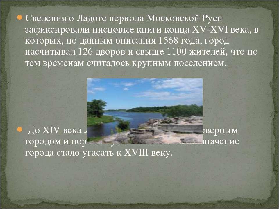 Сведения о Ладоге периода Московской Руси зафиксировали писцовые книги конца ...