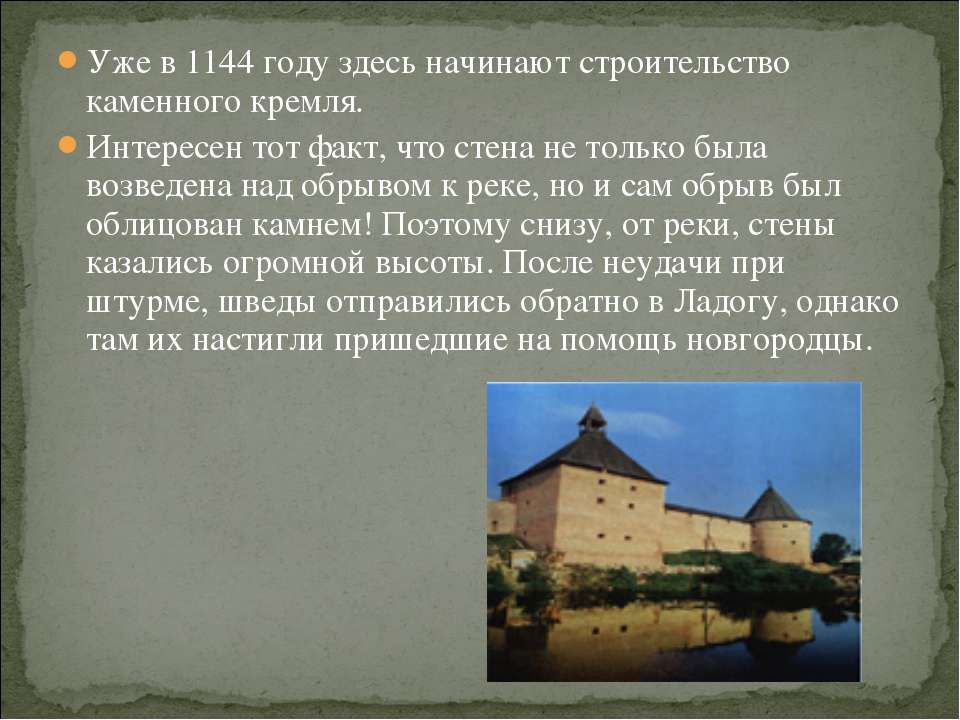 Уже в 1144 году здесь начинают строительство каменного кремля. Интересен тот ...