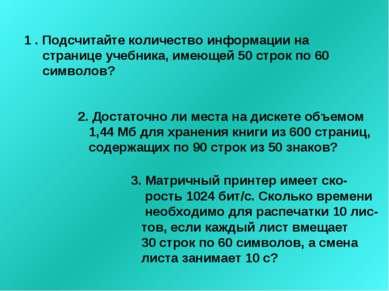 1 . Подсчитайте количество информации на странице учебника, имеющей 50 строк ...