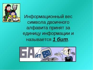 Информационный вес символа двоичного алфавита принят за единицу информации и ...