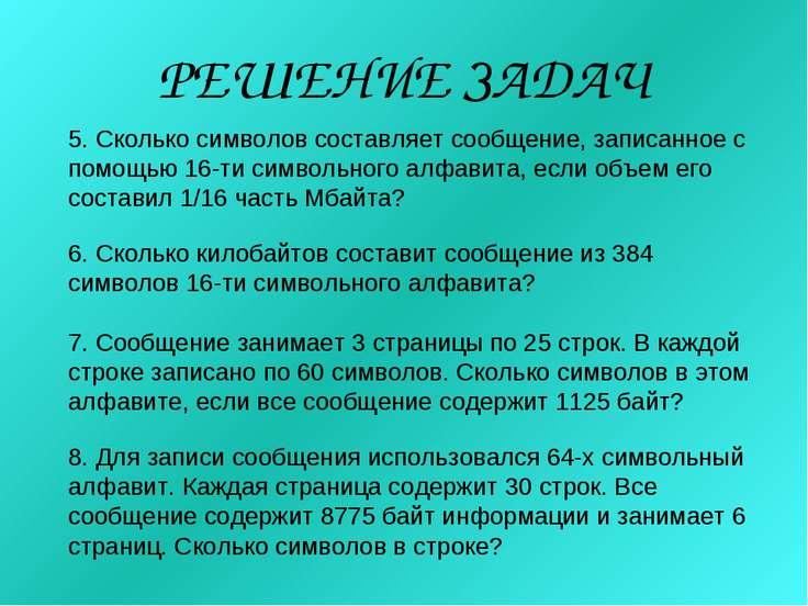 5. Сколько символов составляет сообщение, записанное с помощью 16-ти символьн...