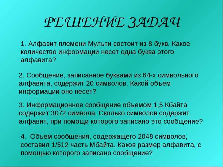 1. Алфавит племени Мульти состоит из 8 букв. Какое количество информации несе...
