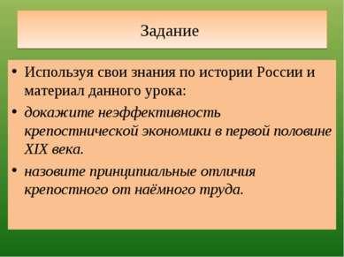 Задание Используя свои знания по истории России и материал данного урока: док...