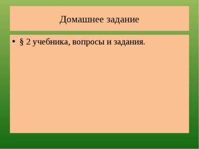 Домашнее задание § 2 учебника, вопросы и задания.