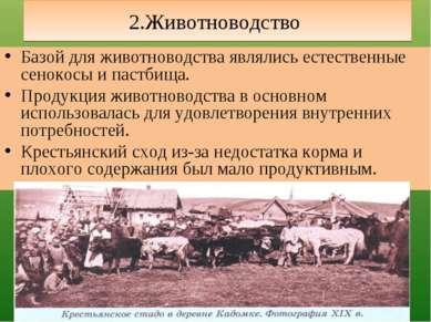 2.Животноводство Базой для животноводства являлись естественные сенокосы и па...