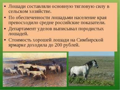 Лошади составляли основную тягловую силу в сельском хозяйстве. По обеспеченно...