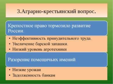 3.Аграрно-крестьянский вопрос.