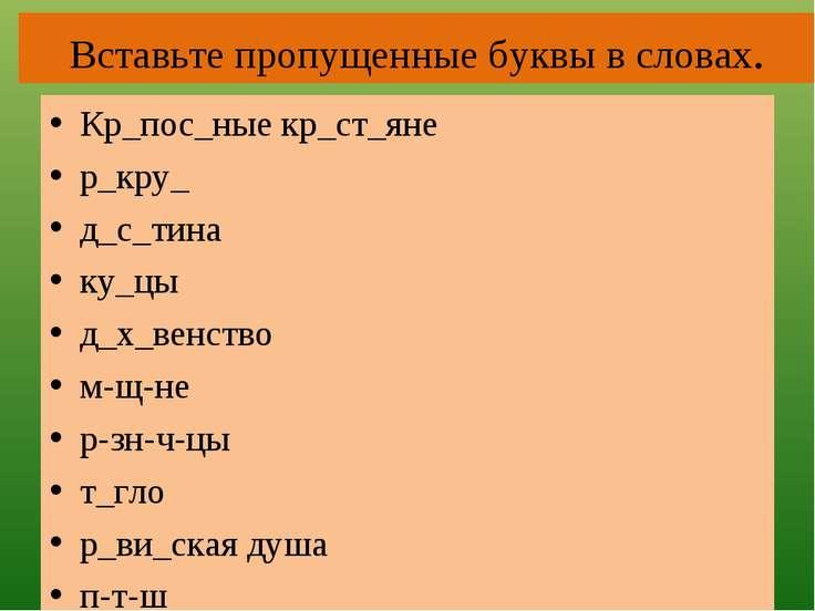 Вставьте пропущенные буквы в словах. Кр_пос_ные кр_ст_яне р_кру_ д_с_тина ку_...