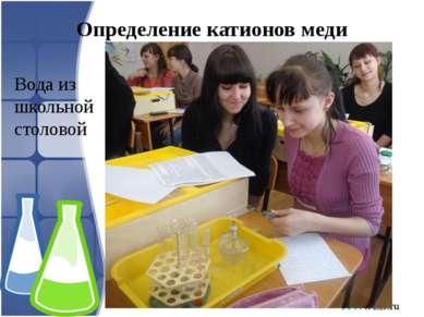 Определение катионов меди Вода из школьной столовой