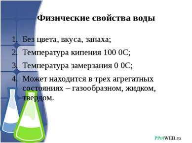 Физические свойства воды Без цвета, вкуса, запаха; Температура кипения 100 0С...