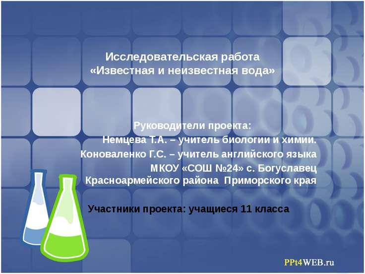 Исследовательская работа «Известная и неизвестная вода» Руководители проекта:...
