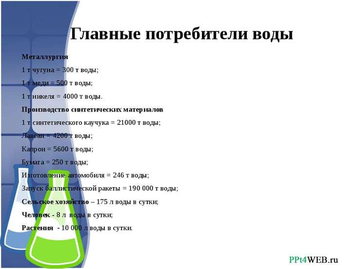 Главные потребители воды Металлургия 1 т чугуна = 300 т воды; 1 т меди = 500 ...