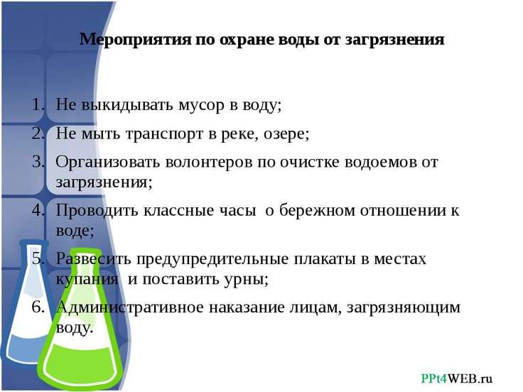 Мероприятия по охране воды от загрязнения Не выкидывать мусор в воду; Не мыть...