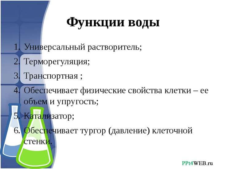 Функции воды Универсальный растворитель; Терморегуляция; Транспортная ; Обесп...