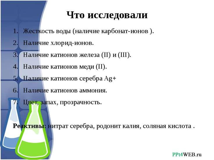 Что исследовали Жесткость воды (наличие карбонат-ионов ). Наличие хлорид-ионо...
