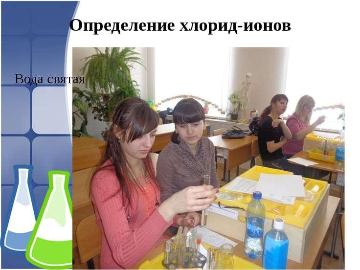 Определение хлорид-ионов Вода святая