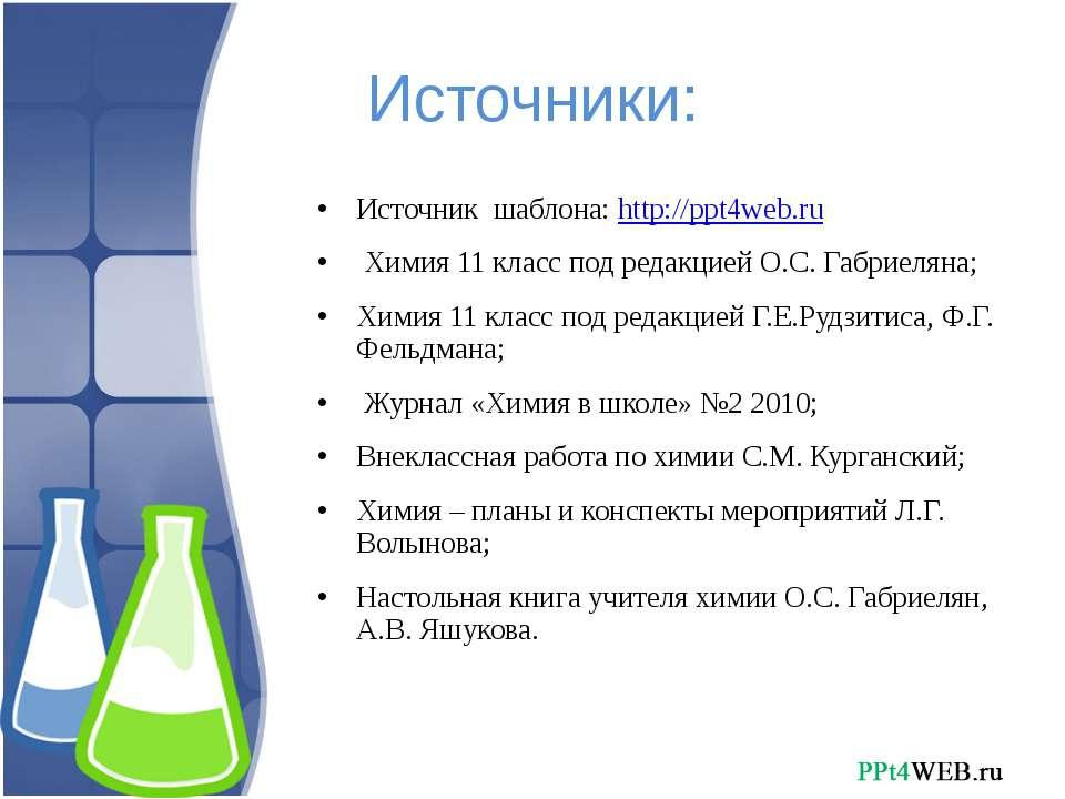 Источник шаблона: http://ppt4web.ru Химия 11 класс под редакцией О.С. Габриел...