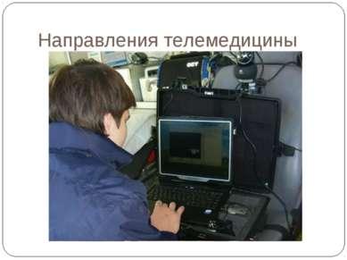 Направления телемедицины Мобильная телемедицина Автомобиль оснащается специал...
