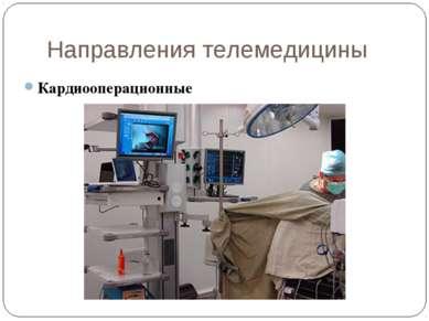 Направления телемедицины Кардиооперационные