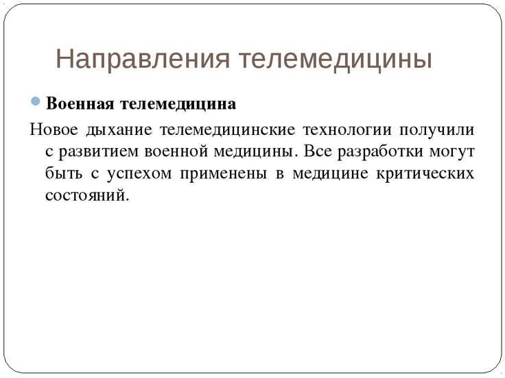 Направления телемедицины Военная телемедицина Новое дыхание телемедицинские т...